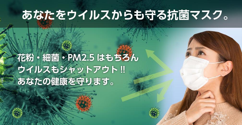 ウイルスからあなたを守る